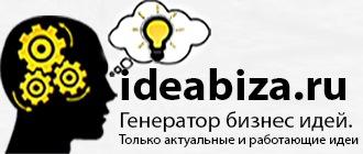 Генератор бизнес идеи, актульные и работающие идеи бизнеса